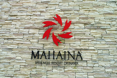 MAHAINA WELLNESS RESORT OKINAWA